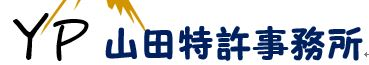 山田特許事務所